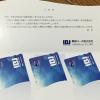 タダ取りした株主優待「図書カード3,000円分」が「興銀リース(8425)」から到着