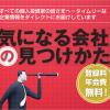 株価高騰タイミングを見逃すな! ~ 無料の「大和IRモニタークラブ」でIR情報をタイムリーにゲット