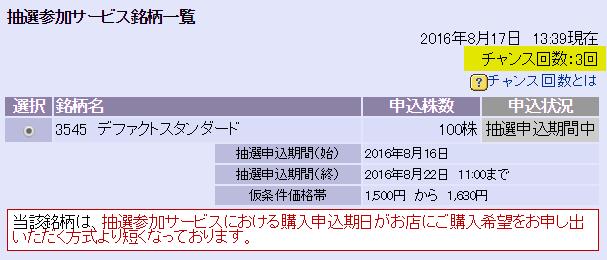 daiwa-chance3