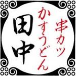 「串カツ田中(3547)」のIPO新規上場承認