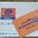 「オートバックスセブン(9832)」より株主優待が到着 ~ オートバックスで使える優待カード3,000円分